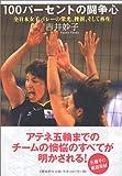 100パーセントの闘争心 全日本女子バレーの栄光、挫折、そして再生