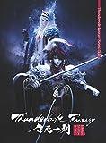 Thunderbolt Fantasy 生死一劍(完全生産限定版)[Blu-ray/ブルーレイ]
