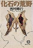 化石の荒野(電子復刻版) (徳間文庫)
