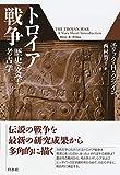 トロイア戦争:歴史・文学・考古学 - エリック・H・クライン, 西村 賀子