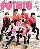POTATO(ポテト) 2020年 03 月号 [雑誌]