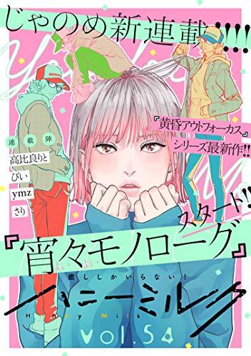 ハニーミルク vol.54 [雑誌]