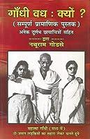 Gandhi Vadh Kyo By Nathuram Godse Hindi