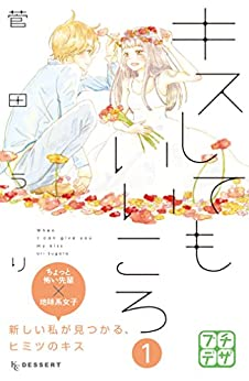 [菅田うり]のキスしてもいいころ プチデザ(1) (デザートコミックス)