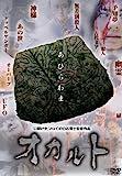オカルト [DVD] image