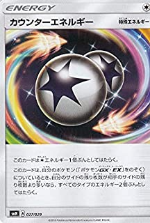 ポケモンカードゲーム SMN 027/029 カウンターエネルギー 無 デッキビルドBOX TAG TEAM GX