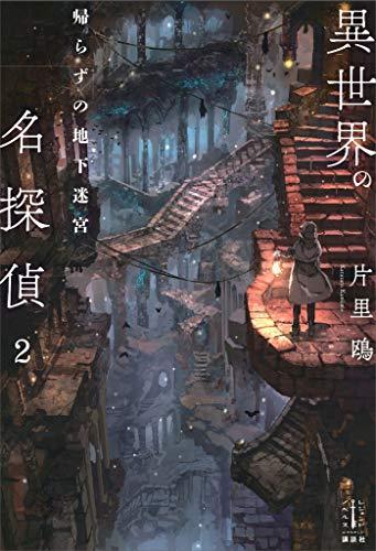 異世界の名探偵 2 帰らずの地下迷宮 【電子特典付き】 (レジェンドノベルス)