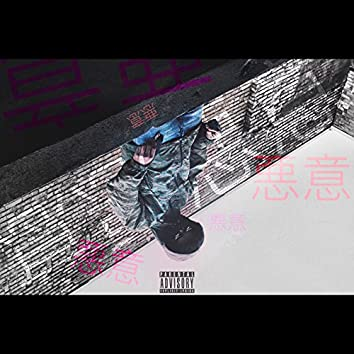 Talk My Shit (feat. Chris JR)