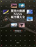 驚異の独創NASA航空機大全