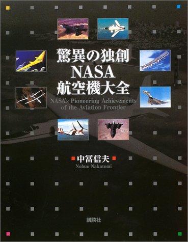 驚異の独創NASA航空機大全の詳細を見る