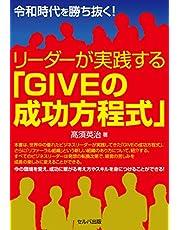 令和時代を勝ち抜く! リーダーが実践する「GIVEの成功方程式」