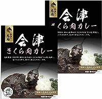 福島 ご当地カレー 会津さくら肉カレー 200g (2食(200g×2食))