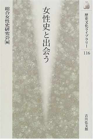 女性史と出会う (歴史文化ライブラリー)