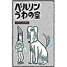 ベルリンうわの空 (so nice books)