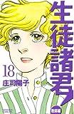 生徒諸君! 教師編(18) (BE・LOVEコミックス)