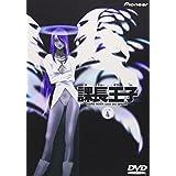 課長王子 code.4 [DVD]