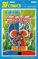 人造人間キカイダー 5 (サンデー・コミックス)