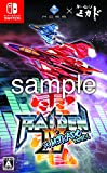 雷電IV×MIKADO remix 限定版 - Switch (【特典】オリジナル/アレンジCD2枚組、着せ替えジャケット紙セット 同梱)