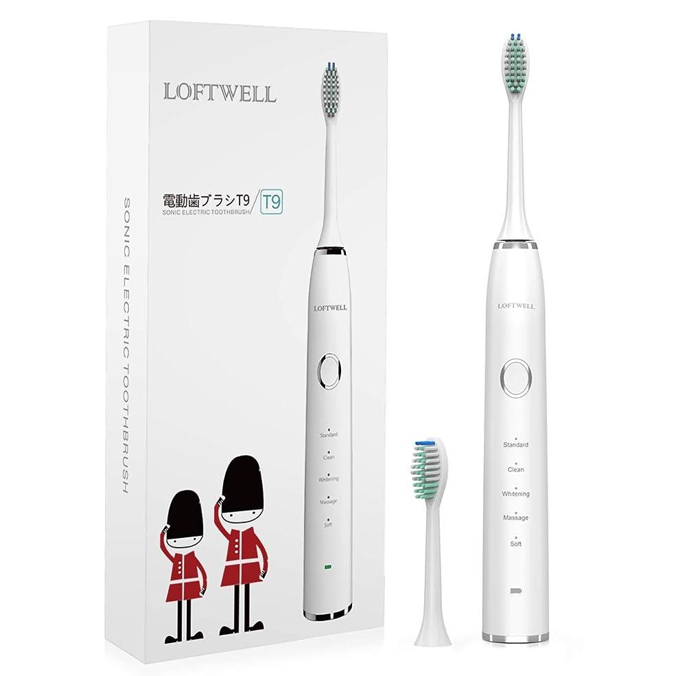 適用済みストリップ仕方Loftwell 電動歯ブラシ 1回充電90日長持ち 超音波歯ブラシ 5つモード 歯ブラシ IPX7防水 音波振動歯ブラシ 1年間保証 電動歯ブラシ T9 (最新版)