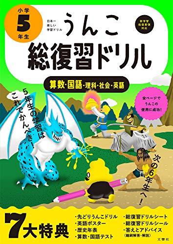 うんこ総復習ドリル 小学5年生 (うんこドリルシリーズ)