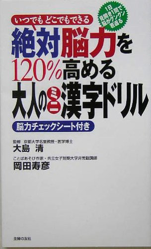 絶対能力を120%高める大人のミニ漢字ドリル—いつでもどこでもできるの詳細を見る