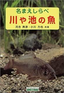 名まえしらべ 川や池の魚