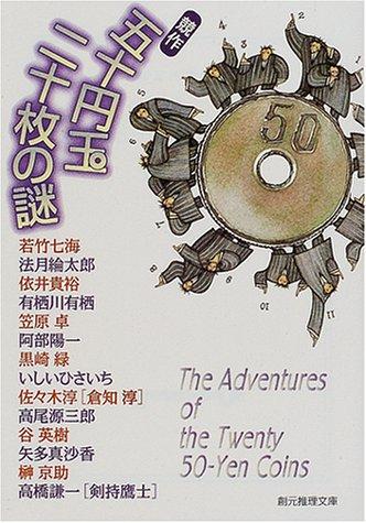 競作五十円玉二十枚の謎 (創元推理文庫)の詳細を見る