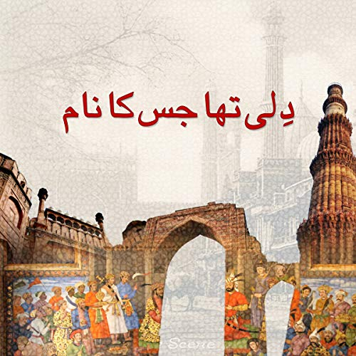Dilli Tha Jis Ka Naam (Urdu Edition) audiobook cover art