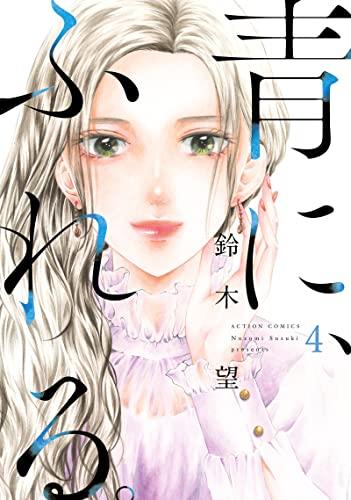 青に、ふれる。(4) (アクションコミックス_0