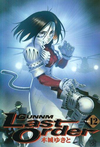 銃夢 Last Order 12 (ヤングジャンプコミックス)