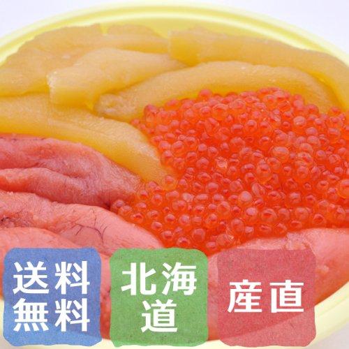 札幌から直送「魚卵3点」【北海道】【数の子・いくら・たらこ】【産地直送】