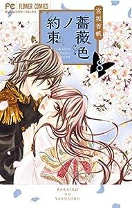 薔薇色ノ約束(8) (フラワーコミックス)