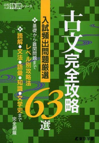古文 完全攻略63選 【入試頻出問題厳選】 (高校入試特訓シリーズ)