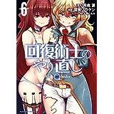 回復術士のやり直し(6) (角川コミックス・エース)