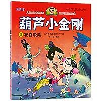 葫芦小金刚5 花谷脱险 儿童文学传世大系 经典动画原创绘本