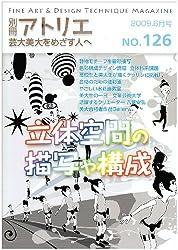 芸大・美大をめざす人へ No.126 (別冊アトリエ)