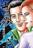 土竜(モグラ)の唄(62) (ヤングサンデーコミックス)