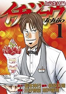 上京生活録イチジョウ(1) (モーニングコミックス)