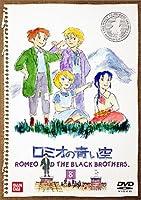 ロミオの青い空(8) [DVD]