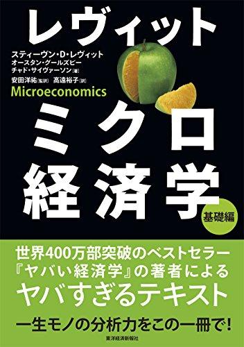 レヴィット ミクロ経済学 基礎編の詳細を見る