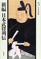 東西決戦編 (新編 日本武将列伝)