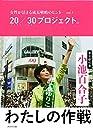 女性が活きる成長戦略のヒントvol.1 20/30 にぃまる・さんまる プロジェクト。