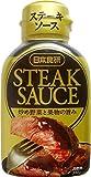 日本食研 ステーキソース 210g
