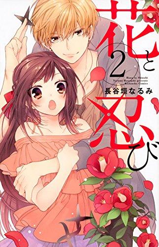 花と忍び(2) (講談社コミックスなかよし) - 長谷垣 なるみ