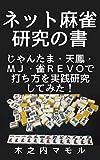 ネット麻雀研究の書: じゃんたま・天鳳・MJ・雀REVOで打ち方を実践研究してみた!