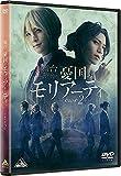 舞台「憂国のモリアーティ」case 2[BCBE-5091][DVD]