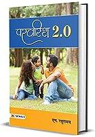 Parvarish 2.0 (hindi)