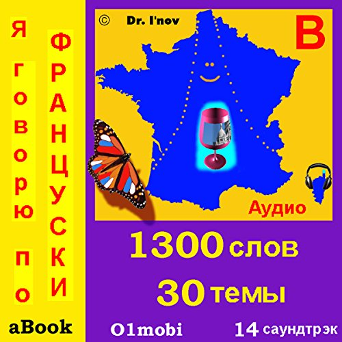 I Speak French (with Mozart) for Russian Speakers audiobook cover art