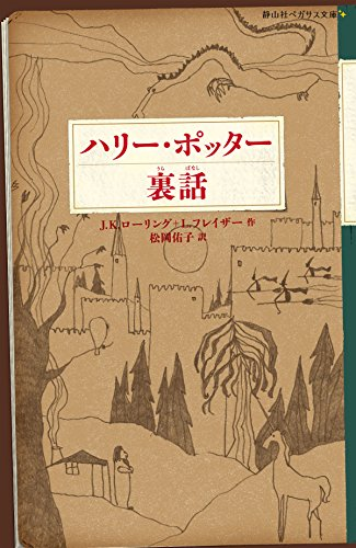 ハリー・ポッター裏話 (静山社ペガサス文庫)