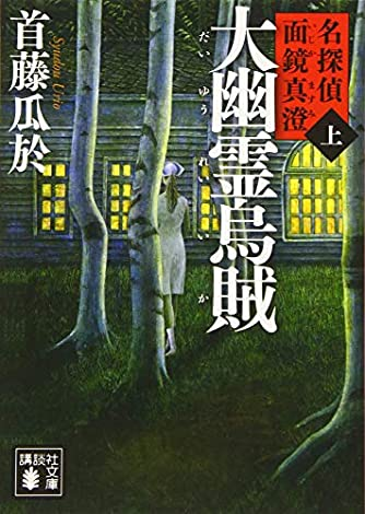 大幽霊烏賊(上) 名探偵 面鏡真澄 (講談社文庫)